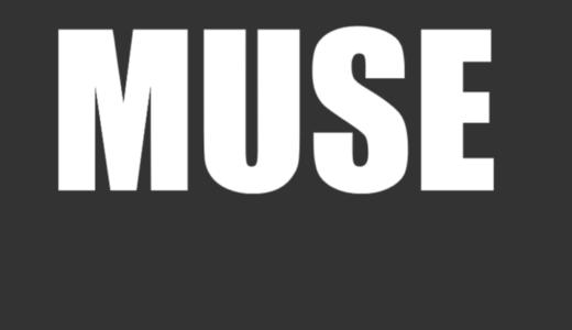 【ファン歴10年以上の私が選ぶ】ミューズ(MUSE)名盤ランキング!おすすめアルバム、最高傑作を紹介