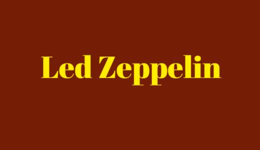 【ロック史】1970年はハードロック元年!王者の座はレッド・ツェッペリンへ