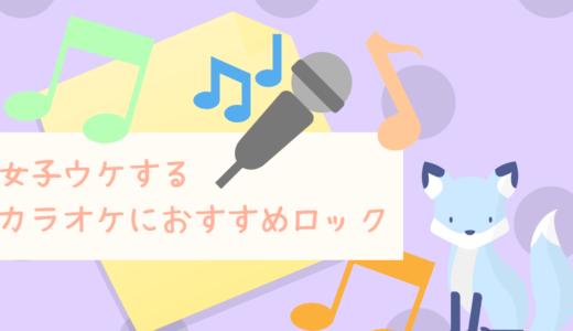 女子ウケ!カラオケでモテる洋楽ロックおすすめ曲