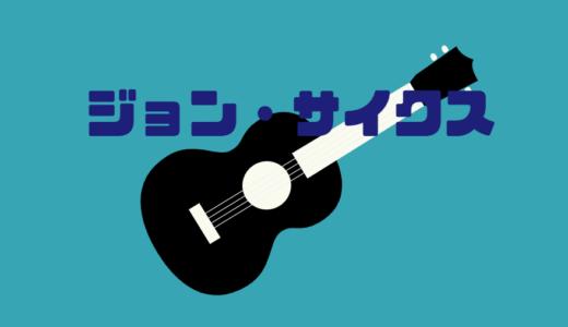 【2019年アルバムリリース】レスポールのギタリスト、ジョン・サイクス紹介。最新作情報も