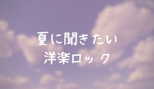 【夏におすすめ】爽やかな洋楽ロックの名曲まとめ!アップテンポな夏の歌から哀愁ある名曲まで!