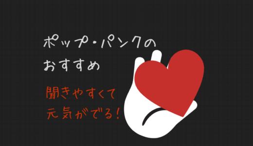 【洋楽初心者におすすめ】有名ポップパンクバンドとおすすめアルバム(名盤)を紹介!疾走感あるロックが爽快!