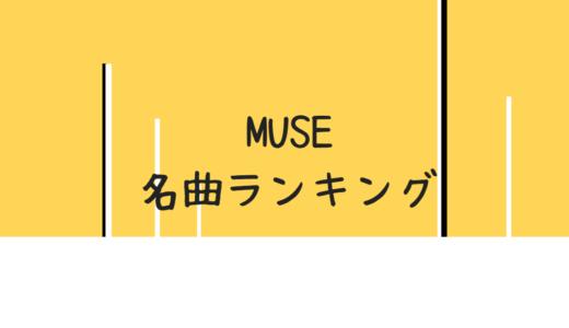 ロックバンド、ミューズ(MUSE)の名曲ランキング!必ず好きになる人気曲、有名曲、キラーチューン目白押し