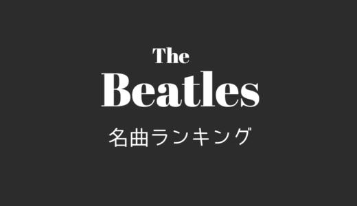 【世界中で溺愛される超ヒット曲】ビートルズ(Beatles)の名曲ランキング、ベスト盤なら代表曲・人気曲だけ聞けておすすめ
