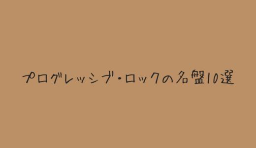 【難解さに奥深さを感じる】プログレッシブ・ロックの名盤10選!洋楽限定おすすめアルバム紹介