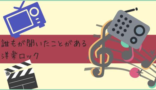 【洋楽ロックの名曲】誰もが知るロックの人気・ヒット曲まとめ!