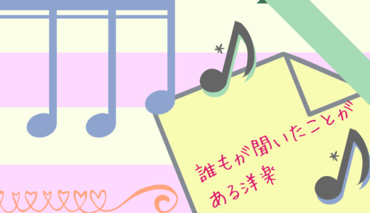 【洋楽】どこかで聞いたことある!?CMやテレビ、映画ドラマで有名な曲を一挙紹介!曲名がわからないアノ曲もあるかも