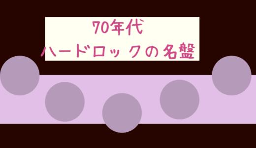 【かっこいい名盤厳選】1970年代洋楽ハードロックのおすすめアルバム5つ紹介