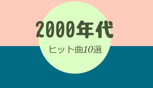 【名曲】2000年代洋楽ロックのヒット曲10選!
