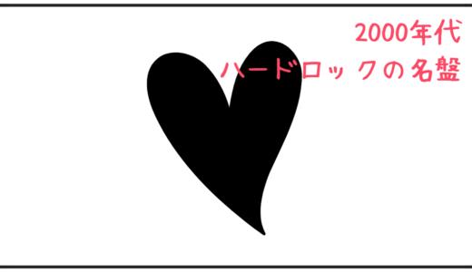 【かっこいい名盤厳選】2000年代洋楽ハードロックのおすすめアルバム5つ紹介