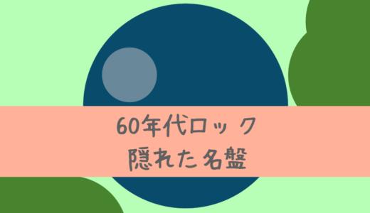 【洋楽ロック隠れた名盤】ランキングに載らない60年代おすすめアルバム5選