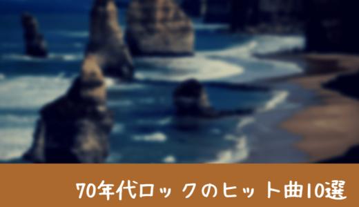 【名曲】1970年代洋楽ロックのヒット曲10選!