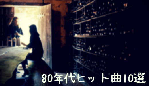 【名曲】1980年代洋楽ロックのヒット曲10選!