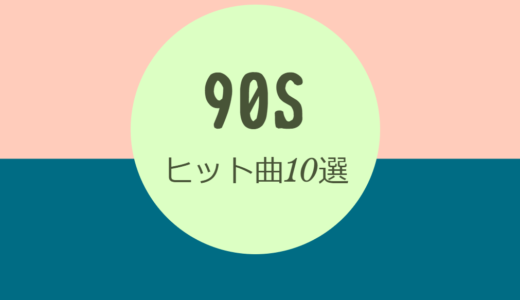 【名曲】1990年代洋楽ロックのヒット曲10選!