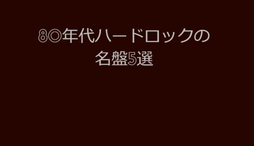 【かっこいい名盤厳選】1980年代洋楽ハードロックのおすすめアルバム5つ紹介