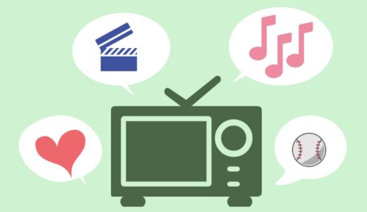 【無料体験も】おすすめ動画サービスまとめ。毎日に豊かさをプラス
