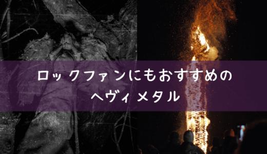 【HR/HM名盤】ロックファンにもおすすめ、聞きやすい洋楽ヘヴィメタルのアルバム10枚