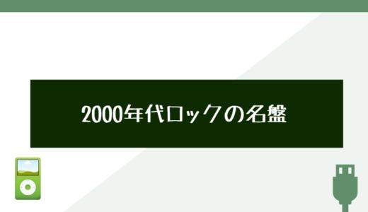 【保存版】本気でおすすめしたい2000年代洋楽ロックの名盤10枚!傑作アルバムを厳選