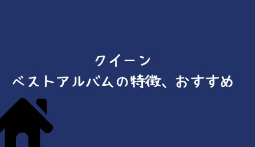 【愛すべきヒット曲・名曲・人気曲】クイーンのベストアルバムのおすすめはどれ?それぞれの特徴解説