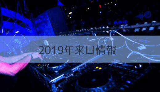 【すでに完売チケットも!】2019年洋楽ミュージシャン来日情報まとめ
