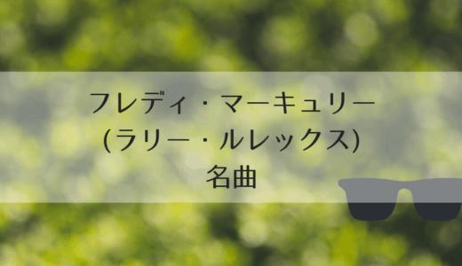 【ソロ曲も良い!!】クイーンのボーカリストフレディ・マーキュリー(ラリー・ルレックス)のソロ名曲、おすすめ曲まとめ