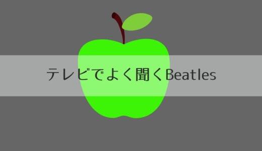 テレビでよく聞くビートルズの曲だけ集めてみた!誰でも知ってる有名曲ばかりですよ