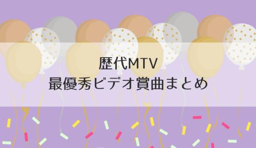 【試聴あり!】歴代MTV Video Music Awards最優秀ビデオ賞受賞楽曲・ビデオ紹介