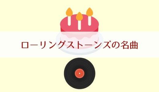 【キング・オブ・ロック!】ローリング・ストーンズの名曲・代表曲を紹介