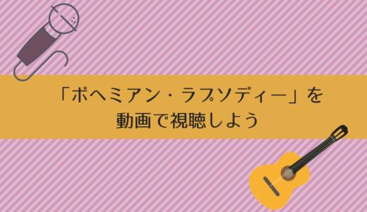 【2019年版】映画「ボヘミアン・ラプソディー」をネットで視聴する方法まとめ!フル動画をお得に見るおすすめの方法も紹介