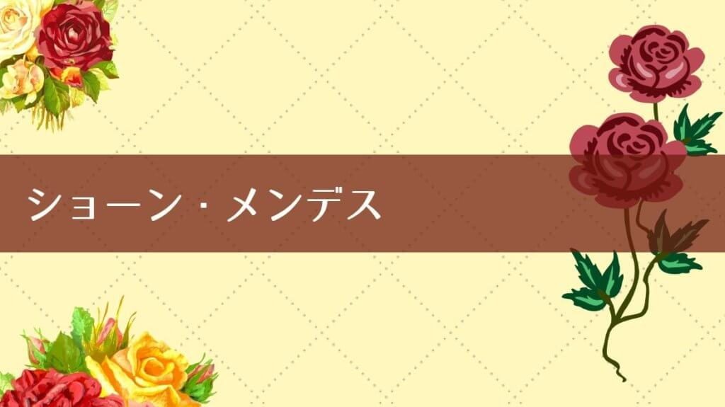 【今勢いのある若手ミュージシャン】ショーン・メンデスの代表曲・人気曲紹介