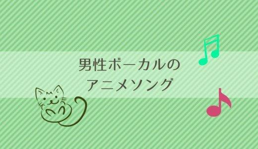 【アニソン】かっこいい男性ボーカルのアニメソング集!90年代~2000年代中心