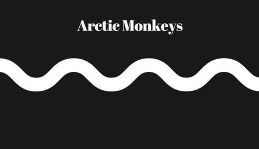 鮮烈デビューが記憶に新しい!アークティック・モンキーズの名曲・代表曲!おすすめの人気曲を紹介