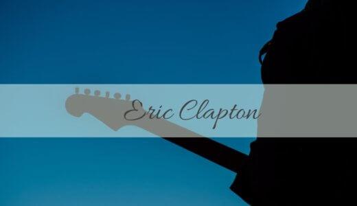 エリック・クラプトンのおすすめソロアルバムランキング!ギターの神様の名盤を聞こう