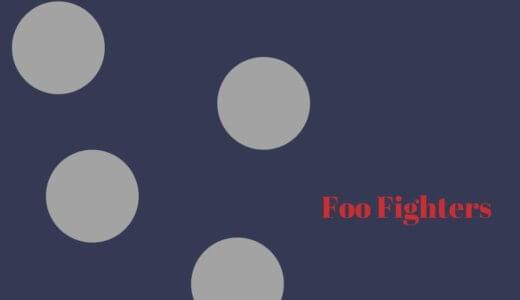 フー・ファイターズのおすすめアルバムランキング!ひたすらに熱く男らしいロックの名盤はこれ