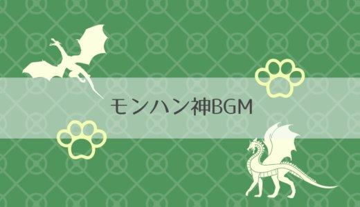【MHWIサントラ】アイスボーンの心に残るかっこいいBGM曲