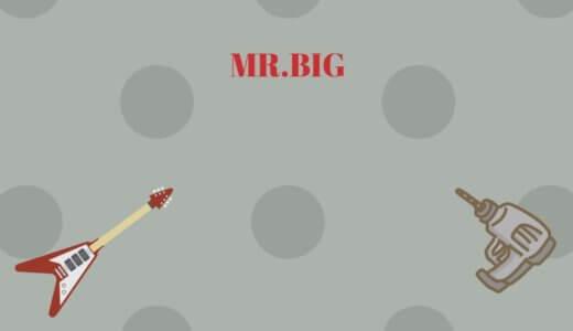 MR.BIG(ミスタービッグ)の代表曲、名曲紹介。親しみやすいロックナンバーが日本でも人気!