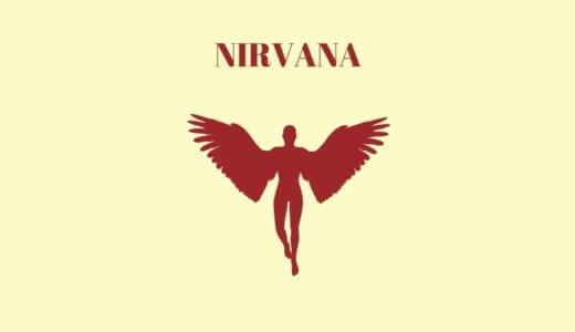 ニルヴァーナはアルバム3枚とも全部聞いてほしい。そこにはカート・コバーンの苦悩や人生が詰まってる