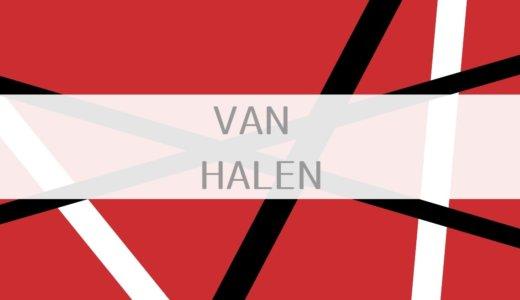 ヴァン・ヘイレンの名曲・代表曲!おすすめの人気曲をデイヴィッド・リー・ロス期とサミー・ヘイガー期別に紹介