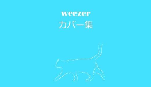 ウィーザー(Weezer)の素敵なカバーソング集!愛あるロック曲カバーが多くておすすめ