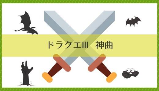 【ゲームBGM】ドラクエ3の神曲!個人的神音楽ランキング