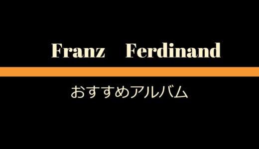 フランツ・フェルディナンドのおすすめアルバム!ポップで親しみやすい名盤で心躍る!