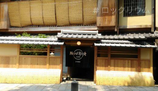 わさびバーガーがおいしい!京都のハードロックカフェの食べるべきおすすめメニューを紹介!店内の雰囲気もあわせて紹介します