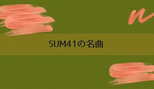 SUM41の有名な曲・人気曲まとめ!初めて聞くならまずはこの20の名曲を!