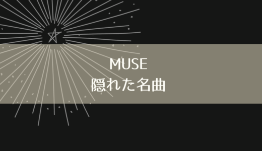 MUSEの隠れた名曲7曲!ヒット曲に隠れて目立たないけど実は良い曲を紹介しています