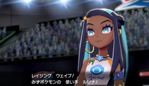 【ポケモン剣盾】ルリナがかわいい!ジム開会式とジム戦でのルリナ画像