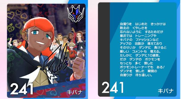 【ポケモン剣盾】キバナさんがかっこいい&イケメンすぎる!画像貼りつつ感想つづりつつ年齢考察も