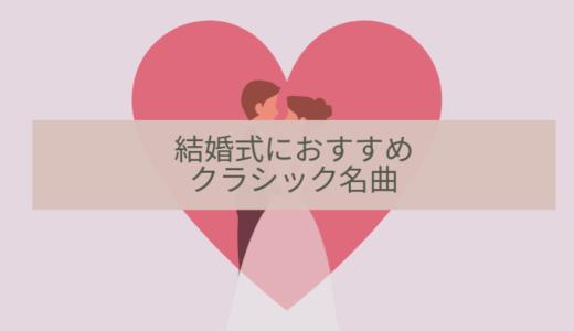 結婚式のBGMにおすすめ!恋・愛を表現するクラシック音楽で二人に祝福を