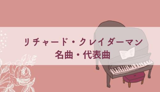 【ピアノの貴公子の名曲】リチャード・クレイダーマンの有名な曲・おすすめ代表曲