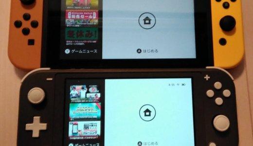 【両方使ってみてわかった】Nintendoスイッチとswitchライトはどっちを買うべきか、比較しどちらも使ってみた結果おすすめはこちら