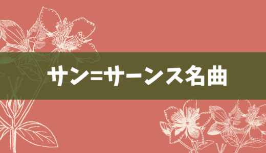 【クラシック音楽界の神童】サン=サーンスの有名な曲、代表曲紹介